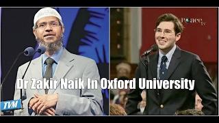 Zakir Naik VS Oxford University ذاكر نايك يواجه جامعة أوكسفورد