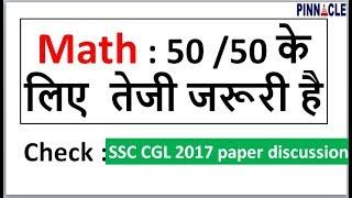 ssc cgl tier 1 2018 में 50 /50 कैसे लाएं II speed and attempt matter I