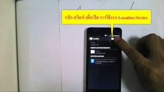 การเปิดใช้งาน Android Location Device GPS,WIFI,GSM เพื่อดึงค่าตำแหน่งมาใช้งาน