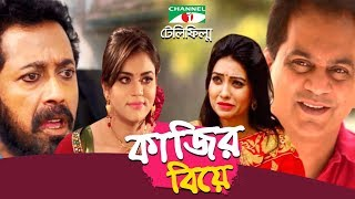 কাজির বিয়ে । Kazir Biye | Mir Sabbir | Ishika Khan | Mimo | Channel i TV