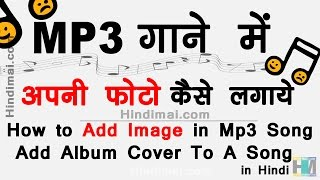 How To Add Image in Mp3 Song in Android or Add Album Cover To Mp3 Song On Android