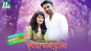 Bangla Natok Trisnar Tanpurata (তৃষ্ণার তানপুরাটা) Sumaiya Shimu, Apurba Directed by Sunny Chowdhury