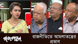 রাজনীতিতে আমলাতন্ত্রের প্রভাব || রাজকাহন || Rajkahon 2 || DBC NEWS