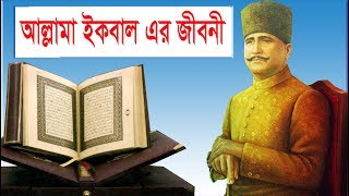 Biography of Allama Muhammad Iqbal, আল্লামা মুহাম্মদ ইকবাল এর জীবনী,