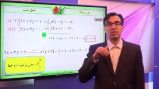 ریاضی نهم -  فصل ششم - حل دستگاه