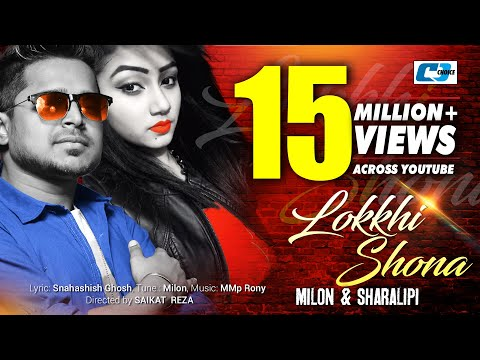 Lokkhi Shona   Milon   Sharalipi   New Video Song    Official Music Video