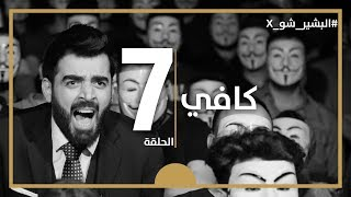 البشير شو اكس | الحلقة السابعة كاملة | 7 | كافي