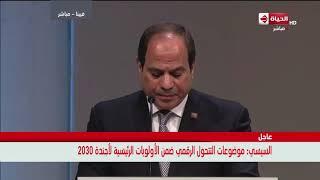 الحياة | كلمة الرئيس السيسي خلال المنتدى الإفريقي الأوروبي