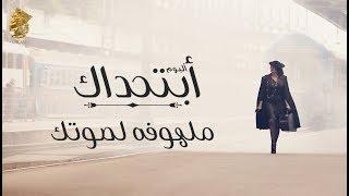 Ahlam - Malhofa Le Soutak (Official Video)   (أحلام - ملهوفه لصوتك (فيديو كليب