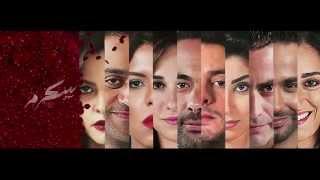 """The Official Trailer of Sukkar Mor - الإعلان الرسمي لفيلم """"سكر مر"""" بدور العرض في عيد الفطر"""