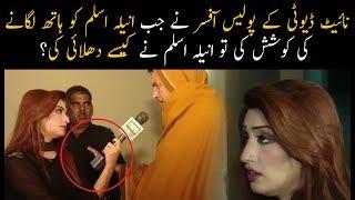 Anila Aslam Lose Temper In Live Show   Pukar   Neo News