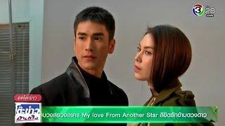 ณเดชน์ - แมท บวงสรวงละคร My Love From Another Star ลิขิตรักข้ามดวงดาว @โต๊ะข่าวบันเทิง 16 Nov 2017