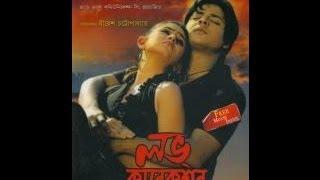 Love Connection | (Part-1) | (Bengali Movie) (2010) | (Original Vcd Rip)