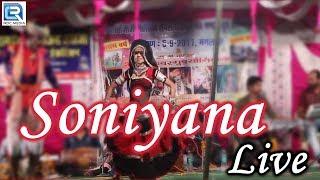 Tejal Ghodi Sinagare   Tejaji Bhajan   New Rajasthan Desi Song   Soniyana Live   Laadu Lal Salvi