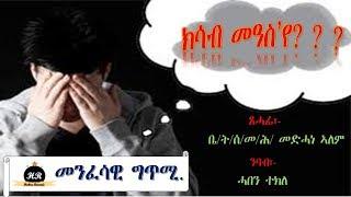 Eritrean Orthodox Tewahdo Gtmi (ክሳብ መዓስ'የ???!)