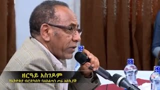 Ethiopia: Zeray Asgedom comments on Good Governance Challenges  - ENN