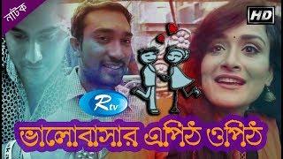 Valobasar Apit Opit | Jovan | Nadai | Tanvir | Bangla Natok | Rtv