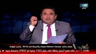 المصري أفندي| مركز بحثي: هجمات محتملة بسيناء وأمريكا 2018 .. وحرب نووية!