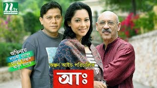 Bangla Natok-Aah | Satabdi Wadud, Moutushi  Biswas, Abul Hayat