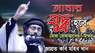 New Bangla Islamic Song 2017 Kobi Muhib Khan top 4 ইসলামীক কনসার্ট  নোয়াখালি ২০১৭