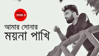 Bangla Folk Song - Amar Sonar Moyna Pakhi ft. Adnan Mustafa | 2017