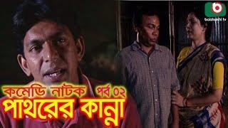 Fatafati Hasir Natok | Pathorer Kanna | EP - 02 | Chanchal Chowdhury, Alvi, Fazlur Rahman Babu