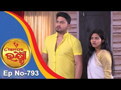 Xxx Mp4 Ama Ghara Laxmi Full Ep 793 20th Nov 2018 Odia Serial – TarangTV 3gp Sex