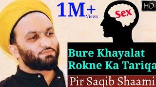 Bure khayalat rokne ka tariqa -- must watch -- by pir saqib shaami (hh)