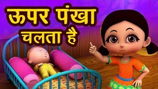 Upar Pankha Chalta Hai | ऊपर पंखा चलता है I New 3D Hindi Rhymes For Children | Happy Bachpan
