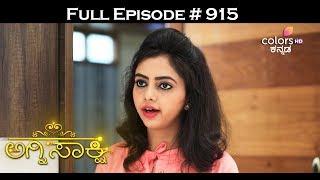 Agnisakshi - 5th June 2017 - ಅಗ್ನಿಸಾಕ್ಷಿ - Full Episode
