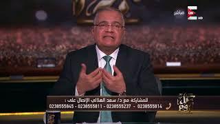 كل يوم - د. سعد الدين الهلالي: ياما شفنا ناس بتكتب مقالات نفاق لناس بالكذب علشان الظرف