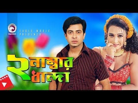 Dui Numberi Dhanda | Movie Scene | Shakib Khan | Poly | Alexander Bo | Gf Vs Bf