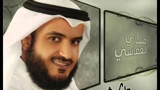سورة الحشر بصوت القارئ مشاري العفاسي