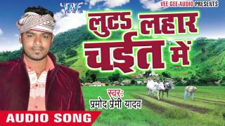 टिकोडा दुनो बढ़ता || Luta Lahar Chait Me || Pramod Premi Yadav || Bhojpuri Chaita Songs 2016