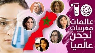 10 عالمات مغربيات حققن نجاحات عالمية