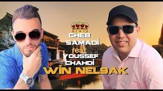 cheb samadi  Feat Youssef chahdi  - Win nel9ak- 2016