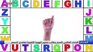 احتفال العالم باليوم العالمي للغة الاشارة