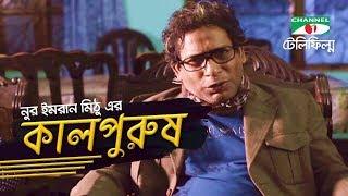 কালপুরুষ কানাগলি | Kalpurush Kanagali | Telefilm | Mosharraf Karim | CHANNEL I TV