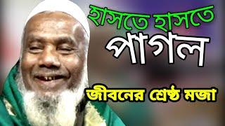 হু হু হু জিন্দেগীর সেরা মজার ওয়াজ হাসির রাজা Bangla Funny Video Waz