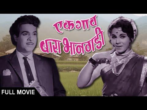 Ek Gaon Bara Bhangadi - Full Marathi Movie - Jayshree Gadkar, Arun Sarnaik - Classic Old Drama