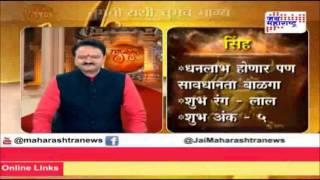 Daily Rashi Bhavishya | Pandit Raj Kumar Sharma | 5 Feb, 2016
