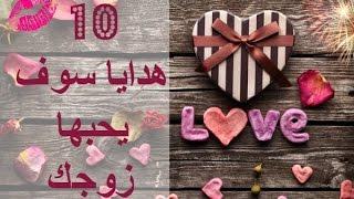 10 أفكار هدايا رومانسية للزوج أو الخطيب - Best gift ideas for men 2016