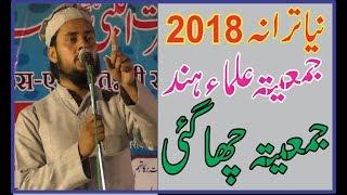 New Tarana 2018 Jamiat Ul Ulema e Hind || Jamiat Chagai  || Mufti Tariq Jameel Qasmi