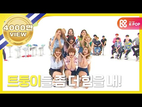 (Weekly Idol EP.261) TWICE 'CHEER UP' 2X faster version