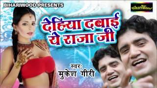 देहिया दबाई ये राजा जी !! Dahiya Dabai Ye Raja Ji !! Mukesh Giri !! Bhojpuri New Song 2017