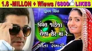 Kandhal Jadeja - RONA SERMA Re  ||  GEETA RABARI  || Best vidieo live
