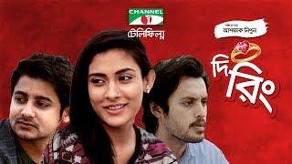 The Ring | Bangla Telefilm | Mehazabien Chowdhury | Irfan Sazzad | Channel i TV