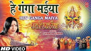 Hey Ganga Maiya By Sharda Sinha Bhojpuri Chhath Songs [Full HD Song] Chhathi Maiya