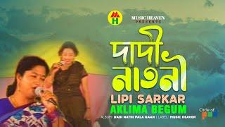 Lipi Shorkar, Aklima Begum - Dadi Natni Pala Gaan
