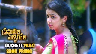 Gucheti Kannulu Song Promo   Prema Leela Pelli Gola Movie VideoSongs   Vishnu Vishal, Nikki Galrani